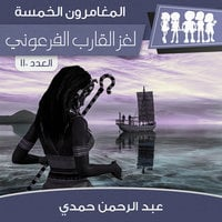 لغز القارب الفرعوني - عبد الرحمن حمدي