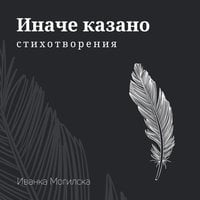 Иначе казано - Иванка Могилска