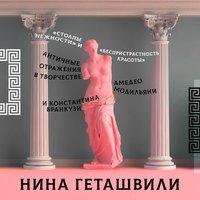 Античные отражения в творчестве Амедео Модильяни и Константина Бранкузи - Нина Геташвили