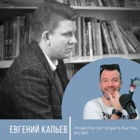 Гендиректор издательства ЭКСМО Евгений Капьев - Сценарная мастерская Александра Молчанова