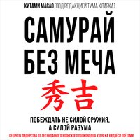 Самурай без меча - Китами Масао