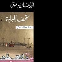 متحف البراءة - أورهان باموق