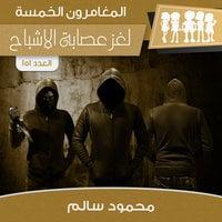 لغز عصابة الأشباح - محمود سالم