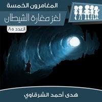 لغز مغارة الشيطان - هدى أحمد الشرقاوي