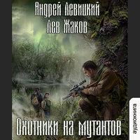 Охотники на мутантов - Андрей Левицкий,Лев Жаков