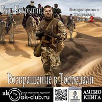 Возвращение в Тооредаан - 2 - Егор Чекрыгин