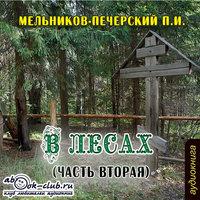 В лесах. Часть 2 - Павел Мельников-Печерский