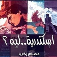 اسكندرية ليه - عصام زكريا