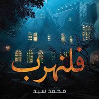 فلنهرب - محمد السيد