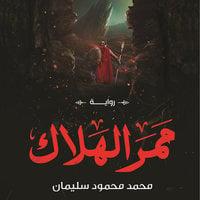 ممر الهلاك - محمد محمود سليمان