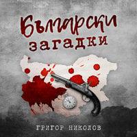 Български загадки - Григор Николов