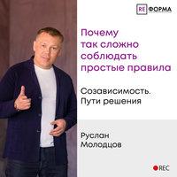 Почему так сложно соблюдать простые правила - Руслан Молодцов
