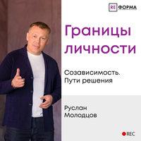 Границы личности - Руслан Молодцов