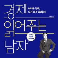 경제 읽어주는 남자 : 어려운 경제, 알기 쉽게 설명한다 - 김광석
