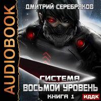 Система. Восьмой уровень. Книга 1 - Дмитрий Серебряков