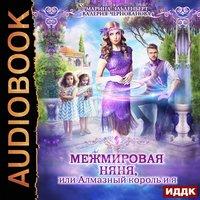 МежМировая Няня, или Алмазный король и я - Марина Эльденберт, Валерия Чернованова