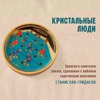 Кристальные люди - Станислав Гридасов