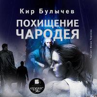 Похищение чародея - Кир Булычёв