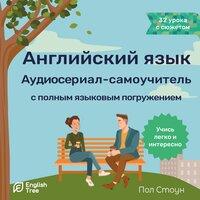 Английский язык. Аудиосериал-самоучитель English Tree - Пол Стоун