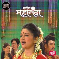 Sangeet Mahananda - Vasudev Nilkanth Agte