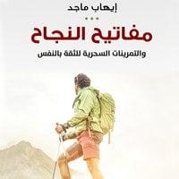 مفاتيح النجاح والتمرينات السحرية للثقة بالنفس - إيهاب ماجد
