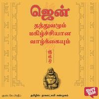 Zen and The Art of Happiness (Tamil) - Zen Thathuvamum Magizhchiyaana Vaazhkayum - Chriss Prentiss