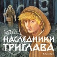 Наследники Триглава - Игорь Свинин