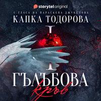 Гълъбова кръв - S01E01 - Капка Тодорова