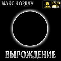 Вырождение - Макс Нордау