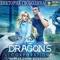 Dragons corporation - Виктория Свободина