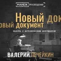 Работа с историческим документом - Манеж. Просвещение, Валерий Печейкин