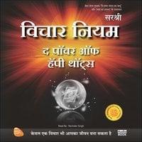 Vichar Niyam - Sirshree