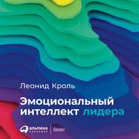 Эмоциональный интеллект лидера - Леонид Кроль