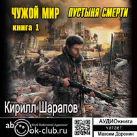 Чужой мир - Кирилл Шарапов