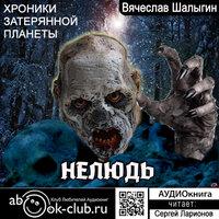 Нелюдь - Вячеслав Шалыгин