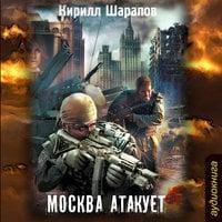 Москва атакует - Кирилл Шарапов