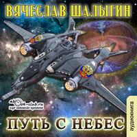 Пусть с небес - Вячеслав Шалыгин