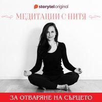 Медитация за отваряне на сърцето - Нина Сотирова