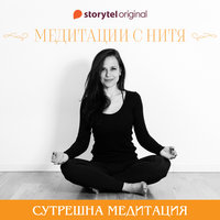 Сутрешна медитация - Нина Сотирова