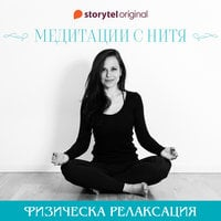 Медитация за физическа релаксация - Нина Сотирова