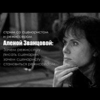 Алена Званцова: «Зачем режиссеру писать сценарии, зачем сценаристу становиться режиссером» - Сценарная мастерская Александра Молчанова