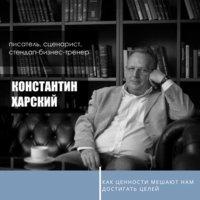 Как ценности мешают нам достигать целей: Константин Харский - Сценарная мастерская Александра Молчанова