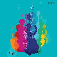 저 이승의 선지자 - 김보영