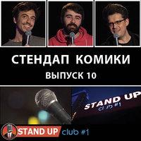 Стендап Комики. Выпуск #10 - Standup Club #1