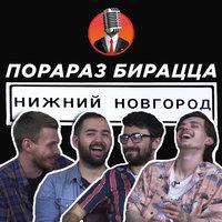 Порараз Бирацца в России: Нижний Новгород - Storyside