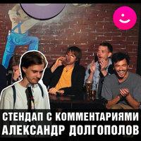 Стендап с комментариями. Александр Долгополов - Standup Club #1