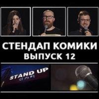 Стендап Комики. Выпуск #12 - Standup Club #1