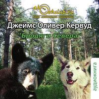 Бродяги Севера - Джеймс Кервуд