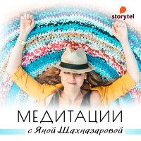 О методе и технике безопасности - Яна Шахназарова