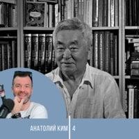 Анатолий Ким: часть 4 - Сценарная мастерская Александра Молчанова